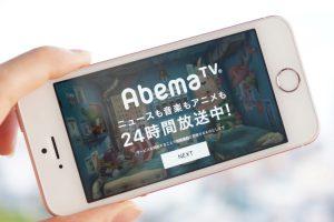 abema-tv-ameba-tv-start-today