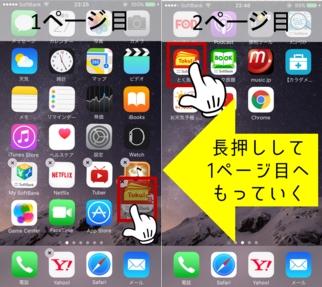 iPhoneアイコンを隠す2