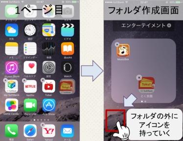 iPhoneアイコンを隠す3