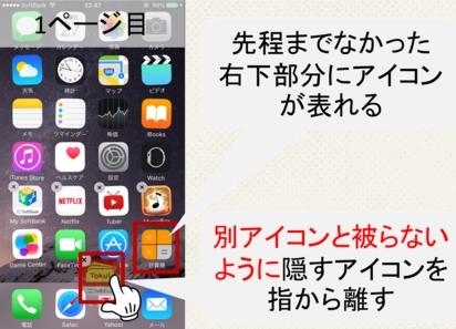 iPhoneアイコンを隠す4