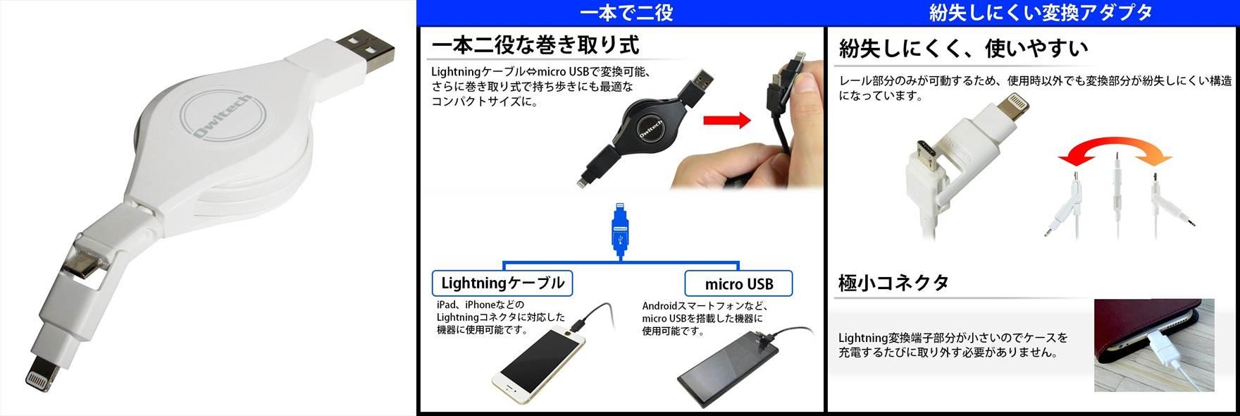 オウルテック Lightning変換アダプタ付きmicroUSBケーブル1.2m