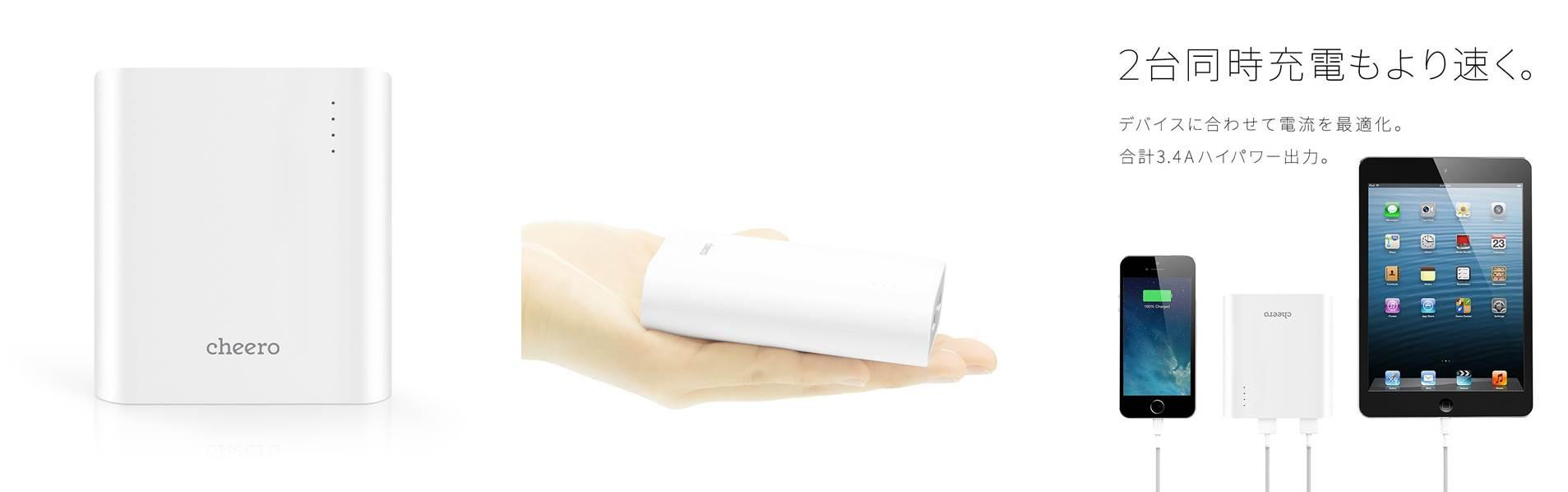 ポータブル充電器-cheero Power Plus 3