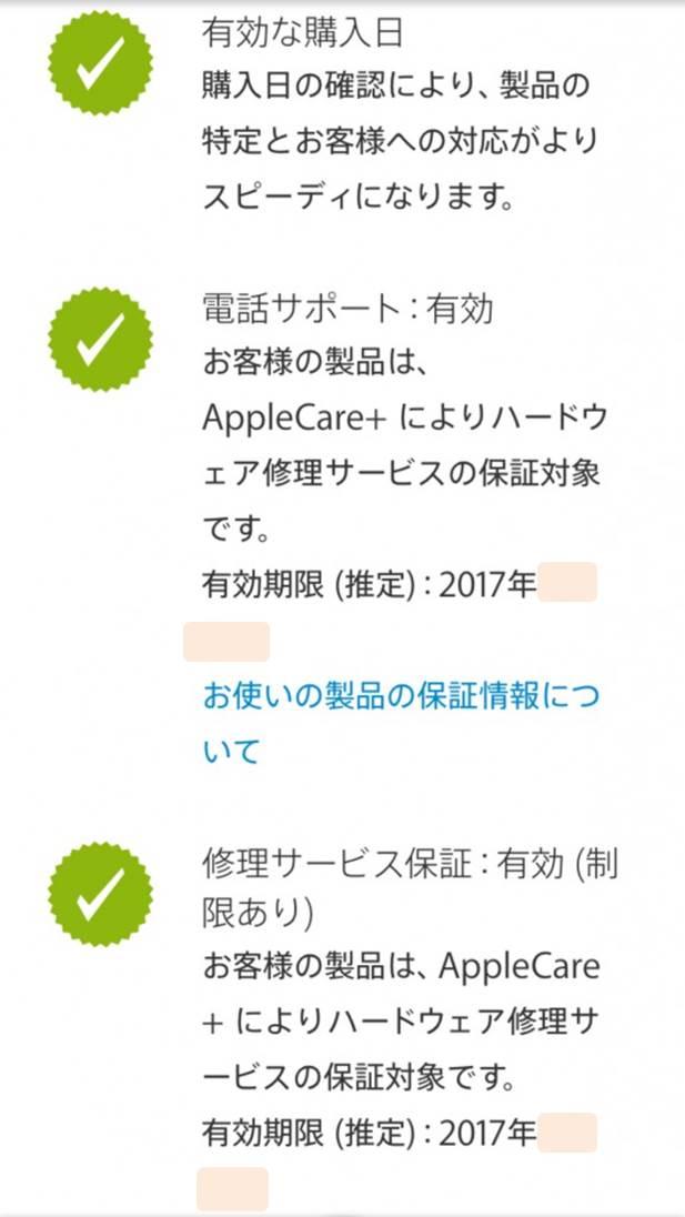 加入の例-AppleCare+
