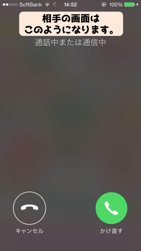 着信拒否-iPhone-通話中または通信中