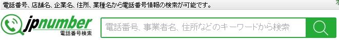 電話番号検索サイト