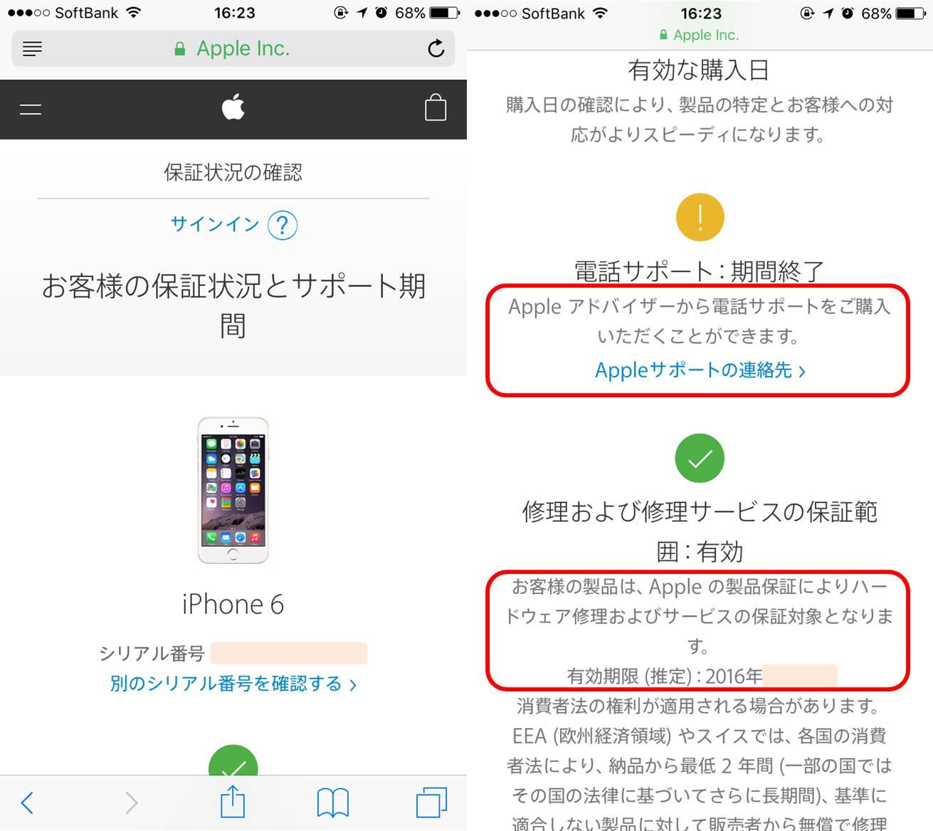 AppleCare+の加入確認