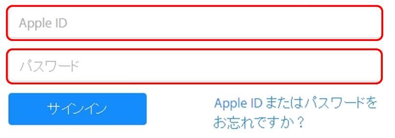AppleID・パスワードを入力する