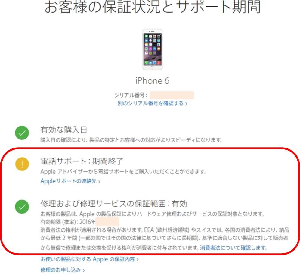 iPhoneの保証状況とサポート期間