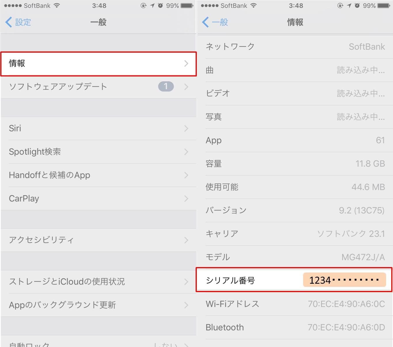 iPhone-シリアル番号の確認