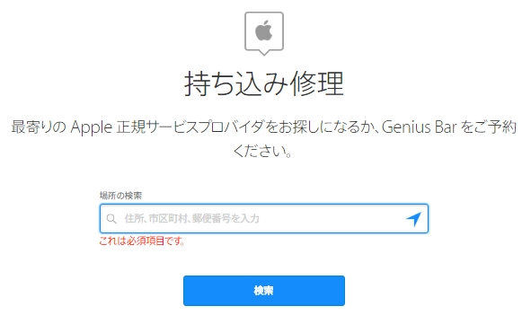 iPhone-充電器-持ち込む修理-店頭検索