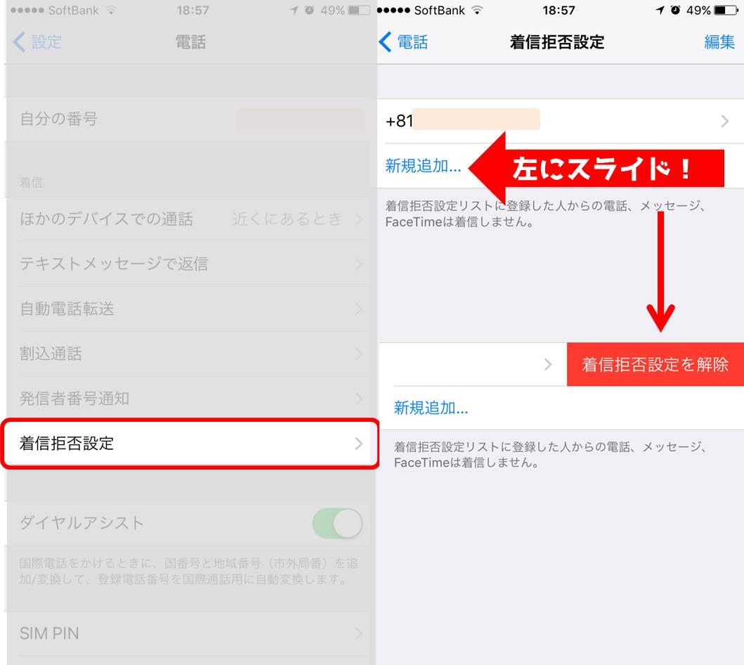 iPhone-着信拒否の解除