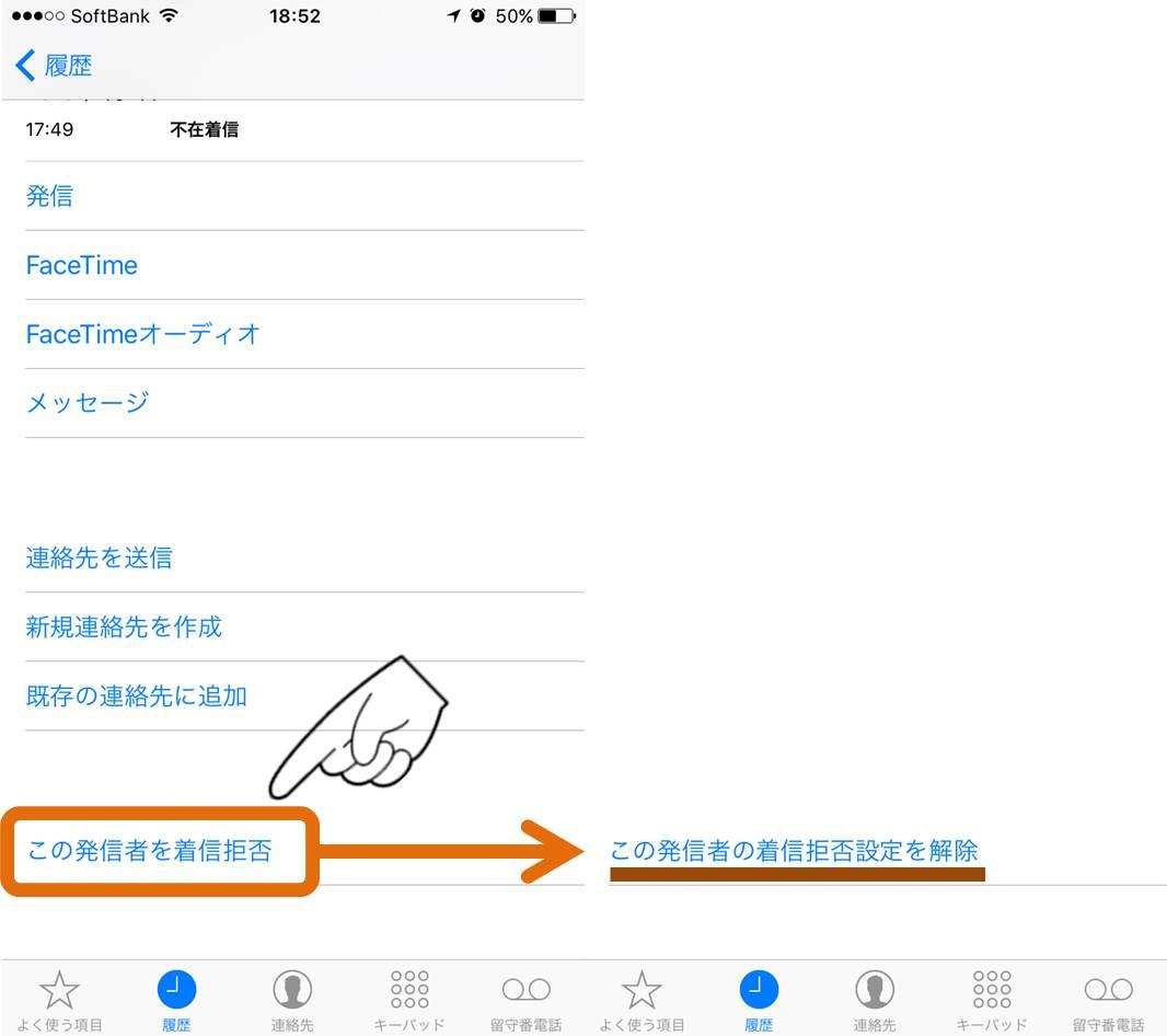 iPhone-着信拒否の設定②