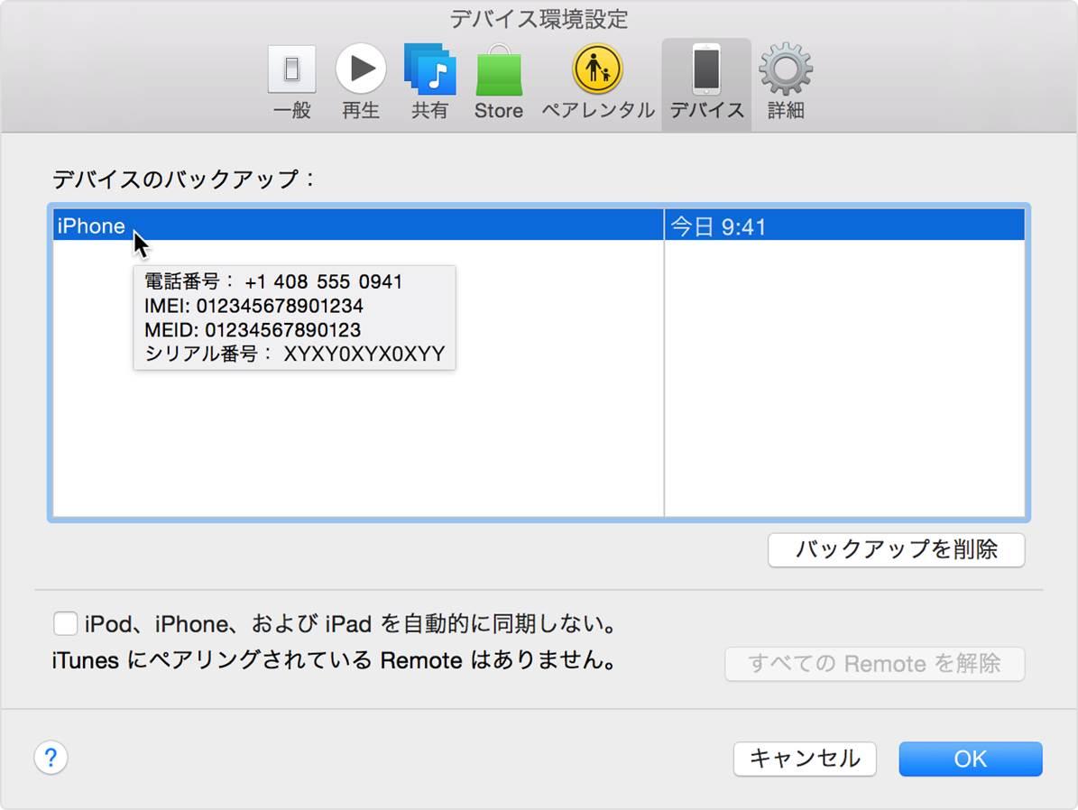 iTunes-シリアル番号確認方法