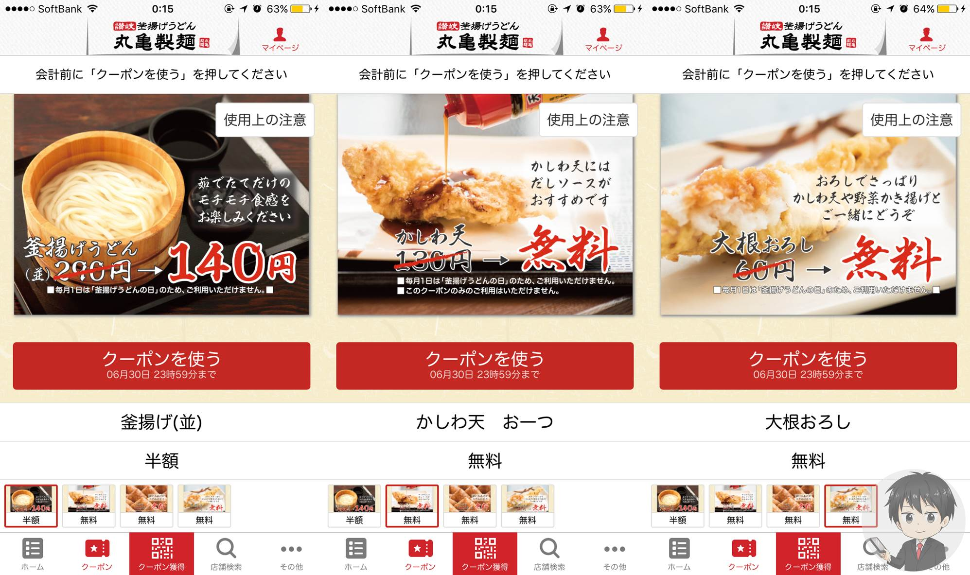 「丸亀製麺」をApp Storeで - apps.apple.com