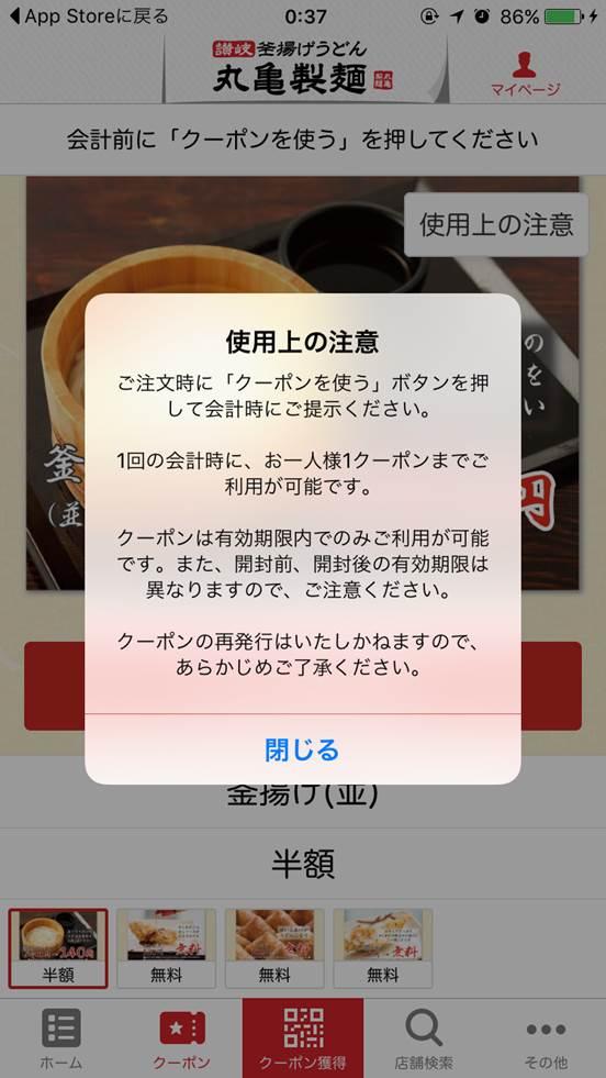 丸亀製麺クーポン-アプリ2