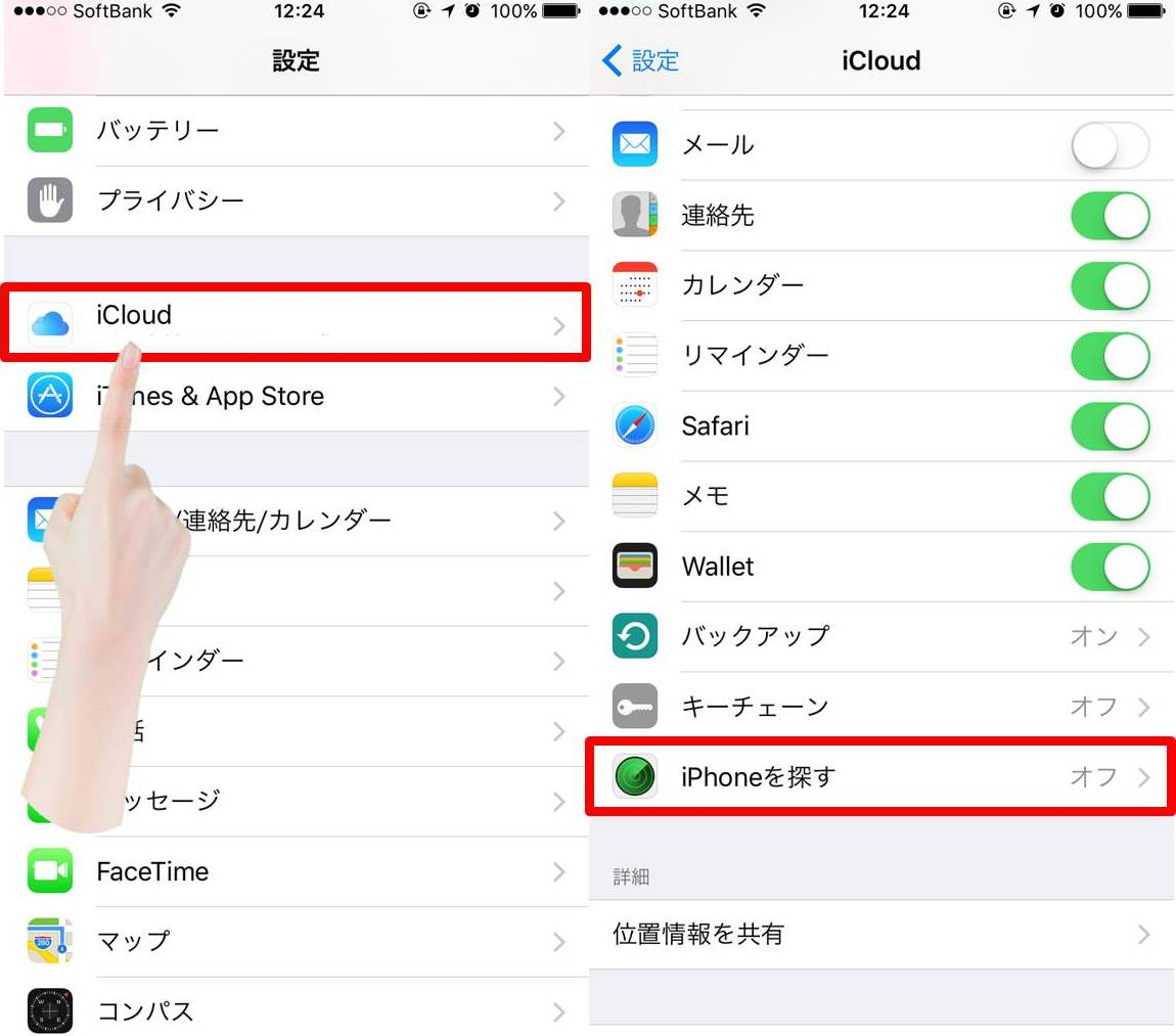 iCloudのiPhoneを探すをオン