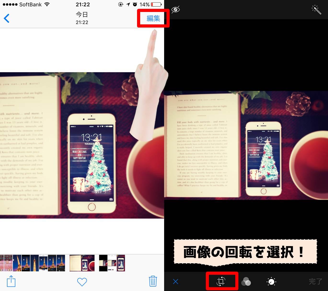 iPhone-写真-回転