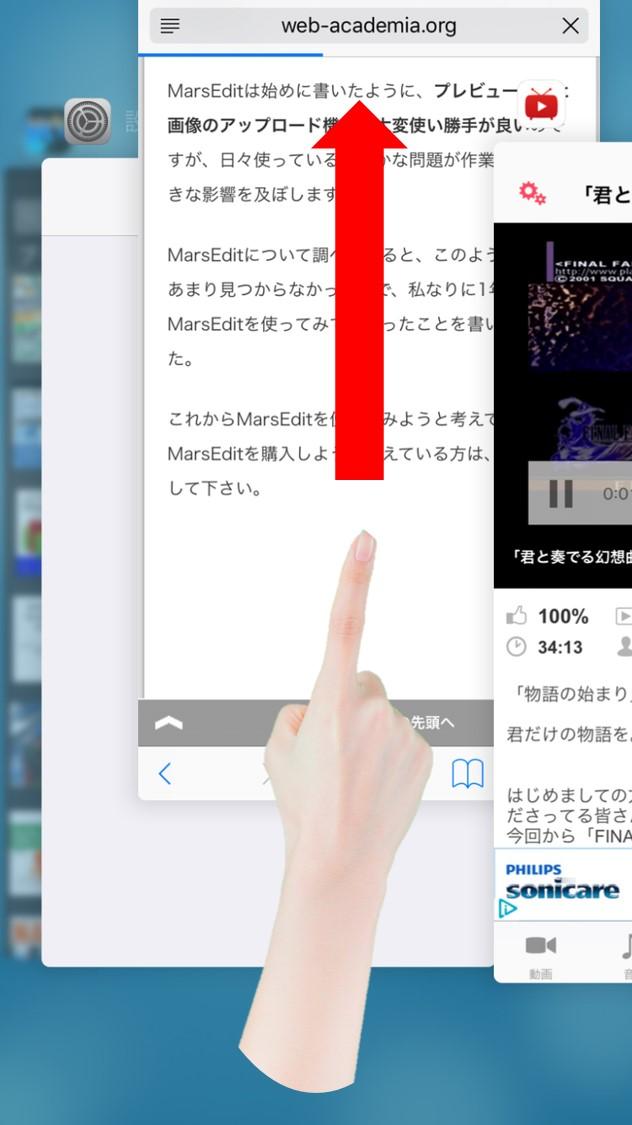 アプリを閉じる-iPhone