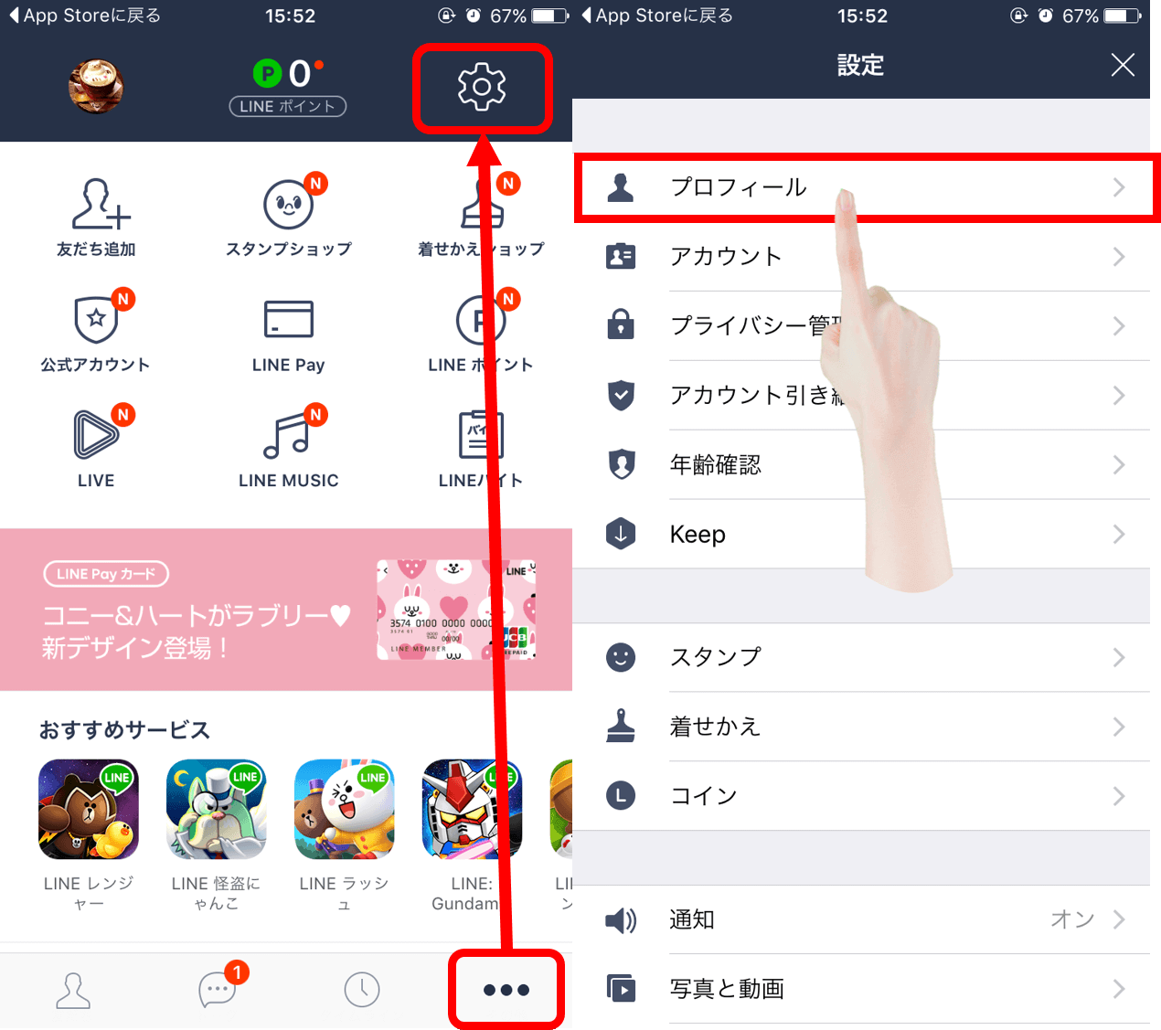 LINE-その他-設定