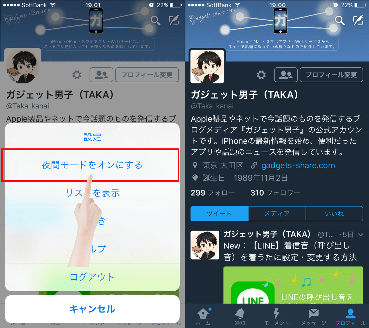 Twitter Night mode②