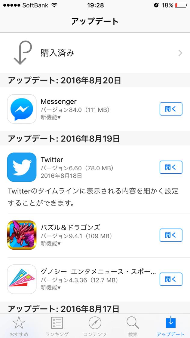 appstore-appdate