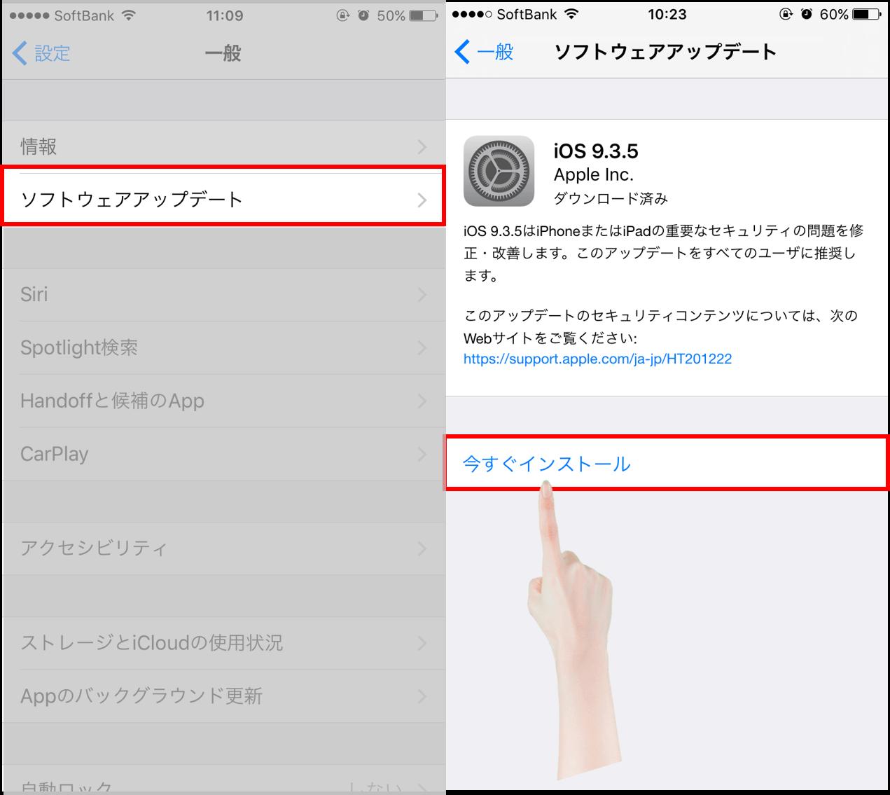 iPhone-アップデート操作
