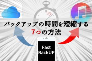 iphone-fastbackup