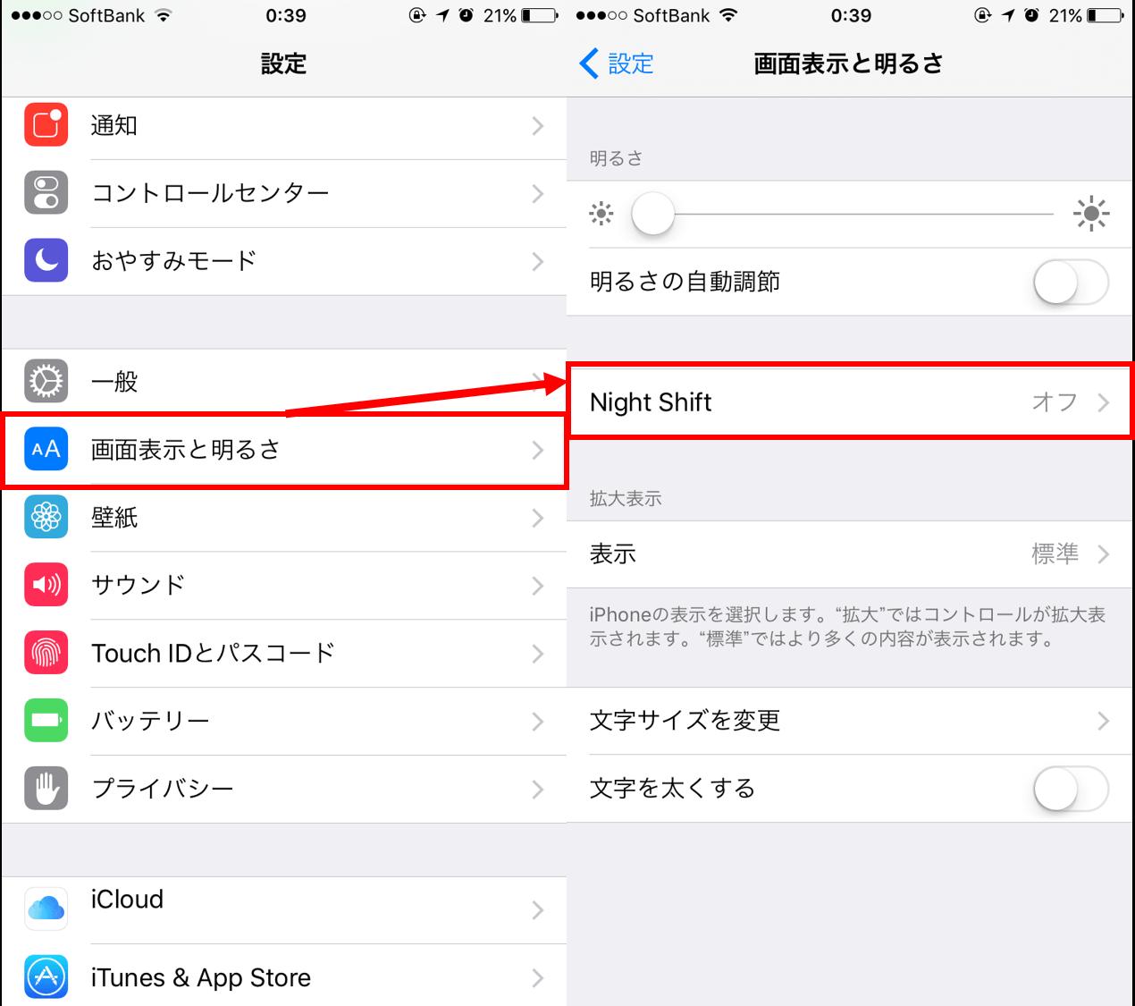 iphone-ナイトモード
