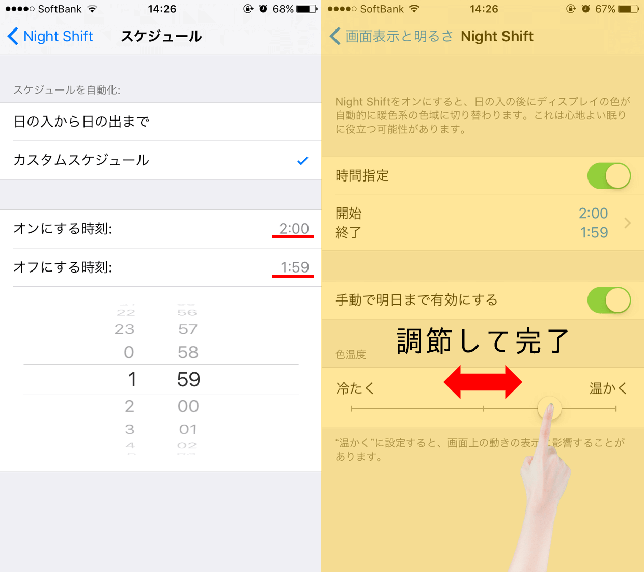iphone-ナイトモード-時間指定
