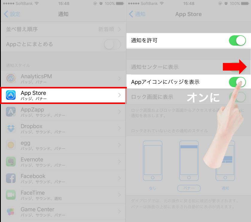 iPhone-app-update4-1