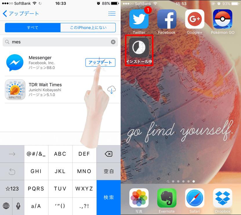 iPhone-アプリをインストール中