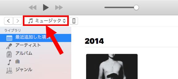 tunes-musicをクリック