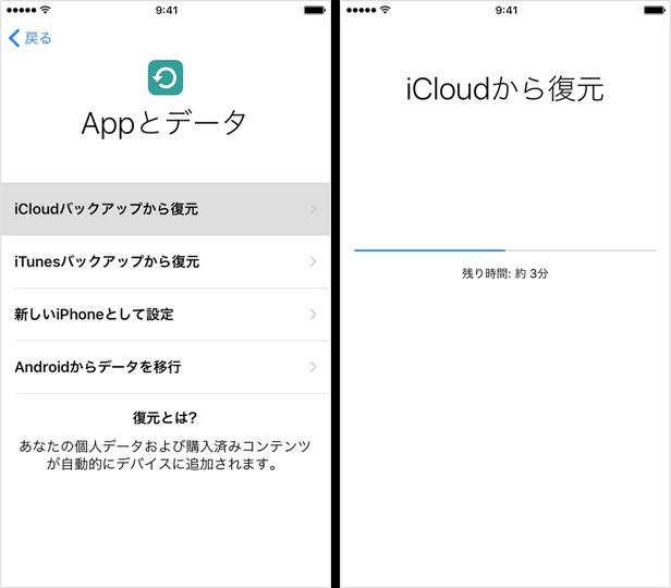 ICLOUD-バックアップから復元