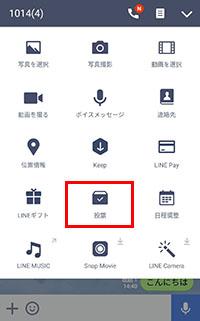 LINE-touhyousakusei.png