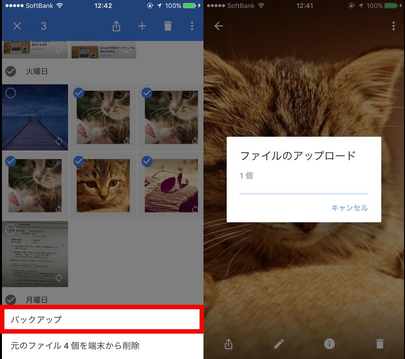 googlephoto-iphone-backup2