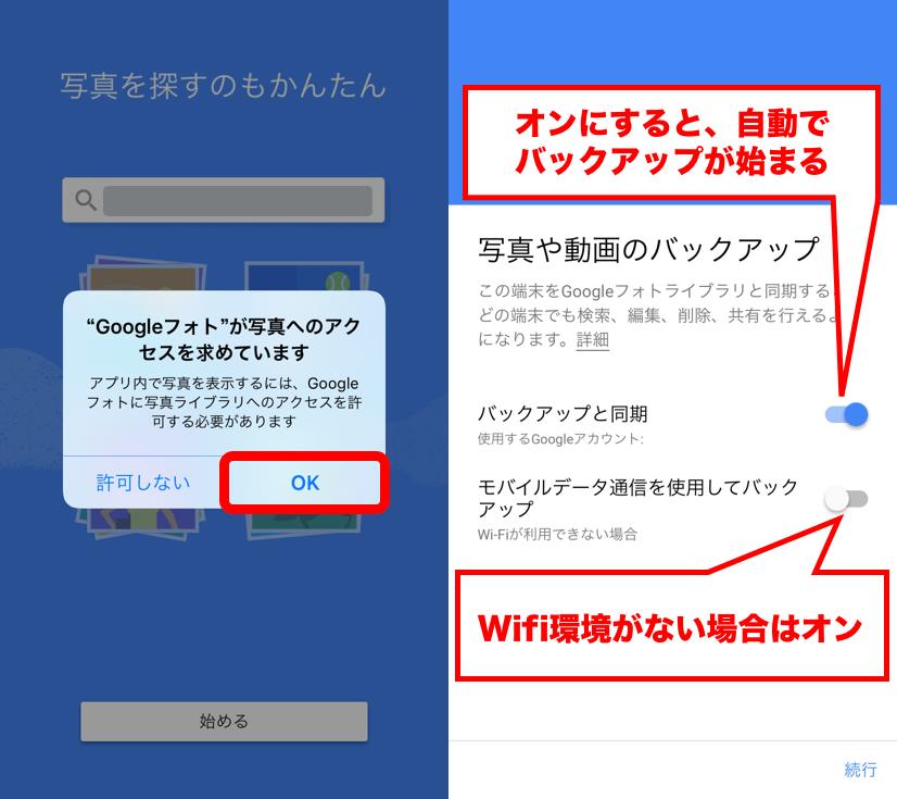 googlephoto-iphone-backup3