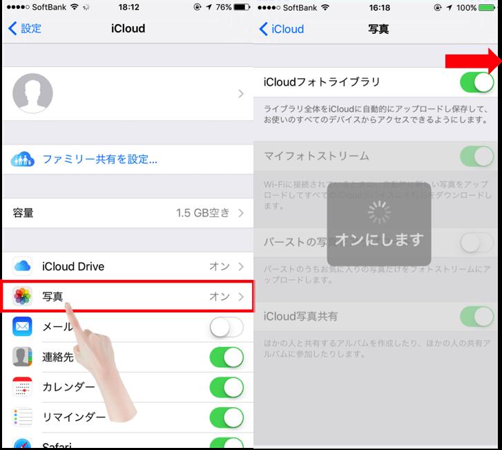 iPhone-icloud-image-backup-1