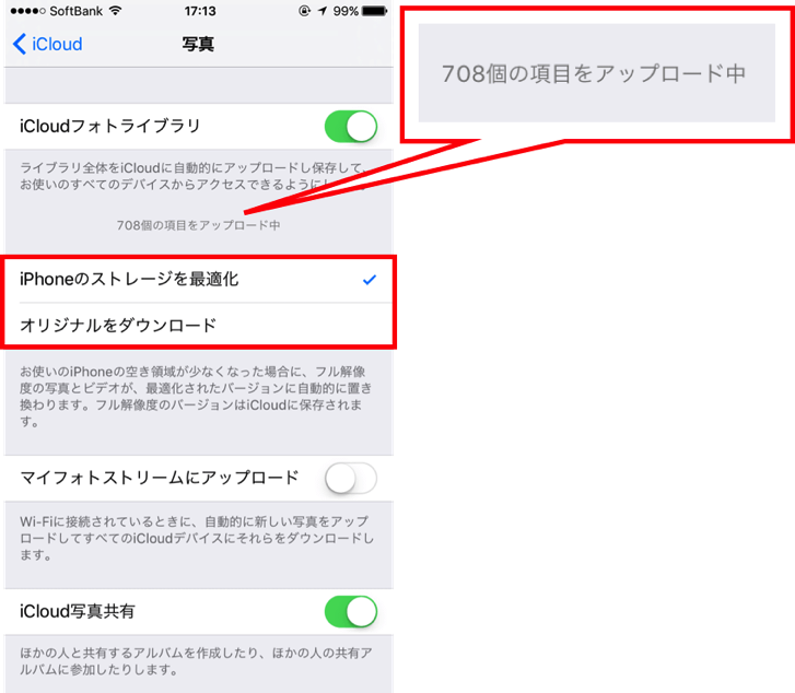 How To Backup Photos From Iphone To Icloud >> iCloudに写真をバックアップ&復元する方法 | 男子TRENDY
