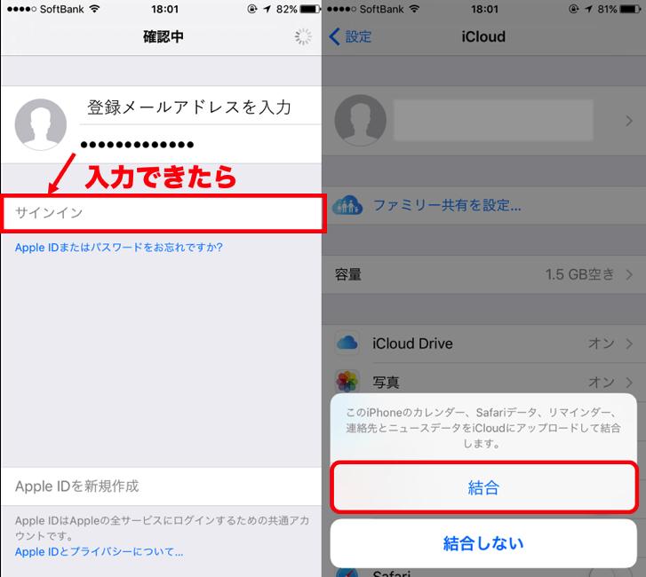 iphone-setting-icloud2