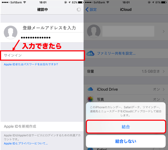 iphone-setting-icloud2.png