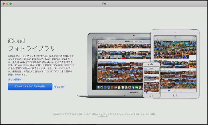 Mac imageapp icloud
