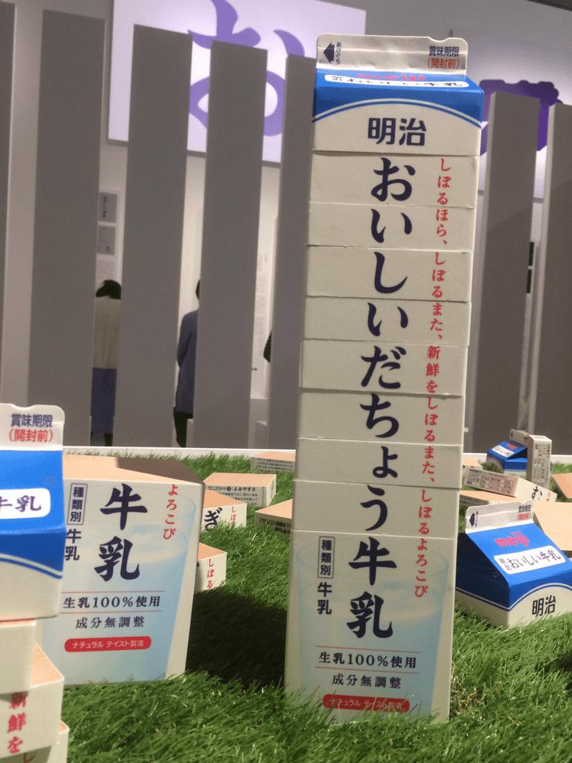 oishii-gyunyu-tsumiki3