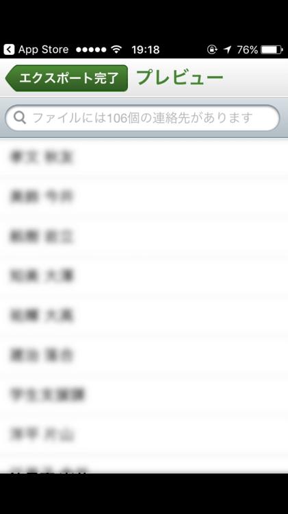 iPhoneの連絡先-プレビュー