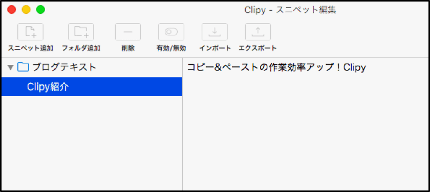 how-to-clipy-for-mac-png-8