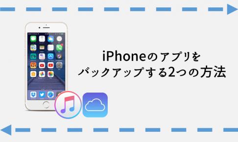 iPhoneのアプリをバックアップする方法
