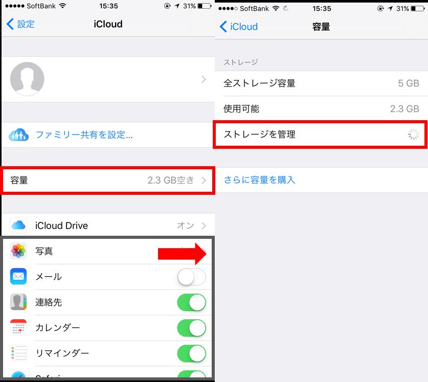 iphone-icloud-setting2-1