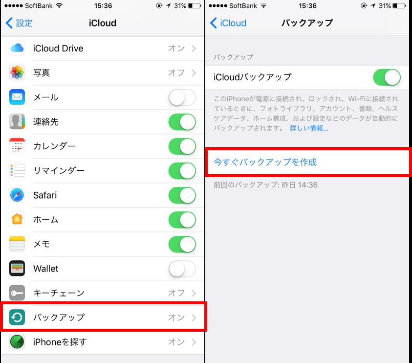 iphone-icloud-setting3