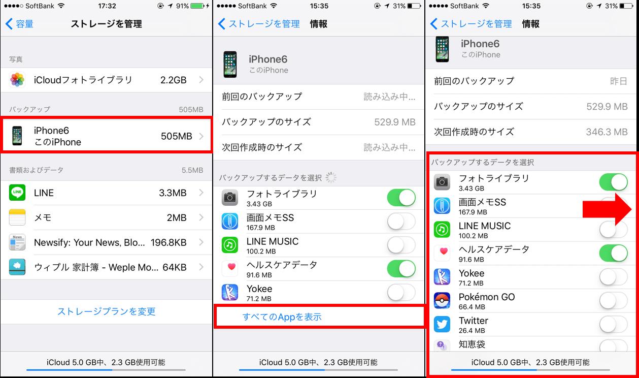 iphone-icloud-setting4