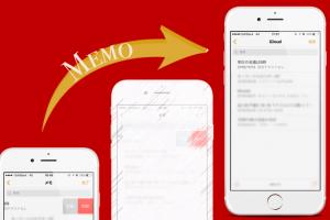 iphoneの消えたメモを復元させる方法