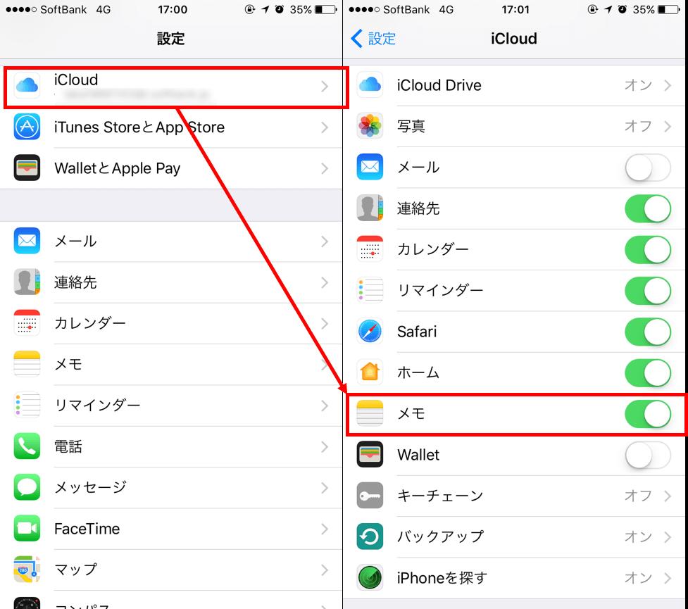 iPhone-メモ-iCloud-復元